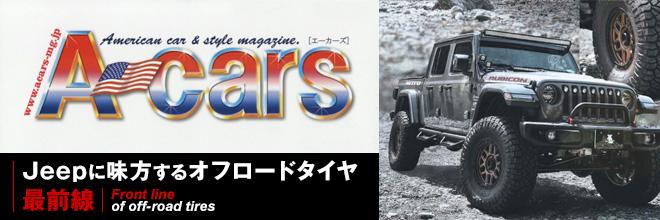 雑誌『Acars』2020/JUNE