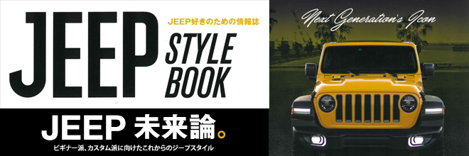 雑誌『JEEP STYLE BOOK』2020/SPRING