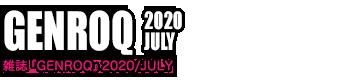 GENROQ 2020/JULY
